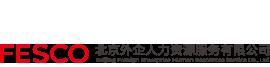 北京外企人力资源服务有限公司