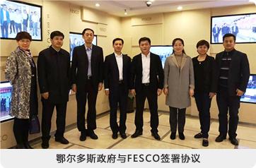 鄂尔多斯政府与FESCO签署协议