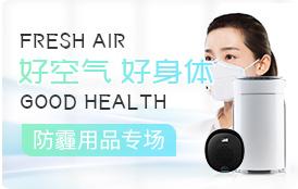 好空气 好身体(防霾)广告